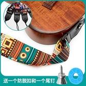 吉他背帶民謠木吉他尤克里里背帶斜背經典款吉他帶子【聚寶屋】