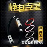 無繩有無線防靜電手環去靜電環腕帶消除人體靜電男女平衡能量 js4009『miss洛羽』