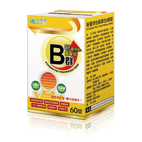 【Better Life倍德萊】新優沛怡高單位B群(60粒)