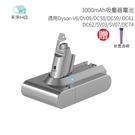 禾淨HG 3000mAh 吸塵器電池 適用Dyson V6/DV09/DC58/DC59/DC61/DC62/SV03/SV07/DC74 贈 前置濾網