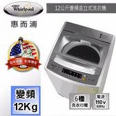 Whirlpool 惠而浦 12KG 直立式變頻洗衣機 WV12AD 智慧去漬二步淨 不鏽鋼抗菌洗衣槽