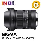 【SONY E 預購】SIGMA 18-50mm F2.8 DC DN | C 恆伸公司貨 for 索尼 APS-C E接環 變焦鏡頭