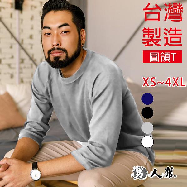 【男人幫大尺碼】T7804*台灣製造美國棉高磅純色素面精梳棉七分袖T恤4色