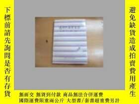 二手書博民逛書店罕見選擇性血管造影Y260500 陳星榮 上海科學技術出版社 出