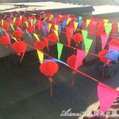 院子裝飾彩旗三角旗串結婚開業戶外婚禮佈置喜字拉花室外婚慶用品 艾美時尚衣櫥
