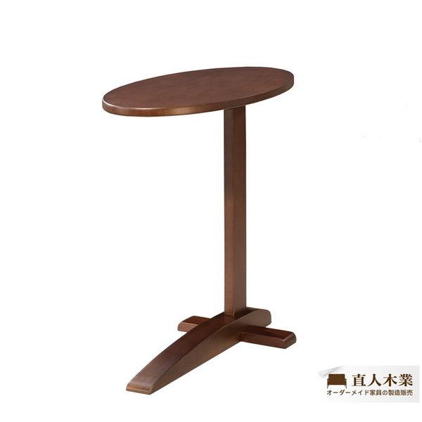日本直人木業傢俱-APPLE生活多功能邊桌(深咖啡)