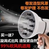 吹風機罩-吹風機大風罩吹捲發烘干罩萬能接口造型神器通用電吹風小米烘發罩 提拉米蘇