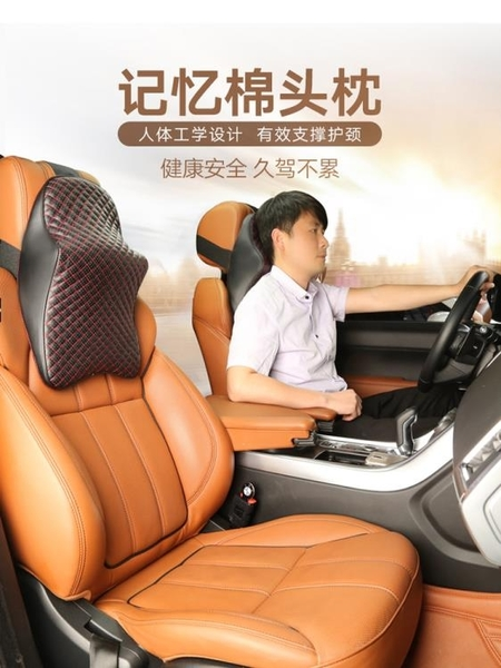 汽車頭枕護頸枕靠枕座椅車用枕頭