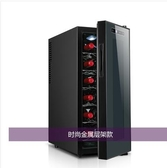 VNICE12支裝電子紅酒櫃恒溫酒櫃家用冷藏櫃茶葉櫃小型迷 【特惠】 LX