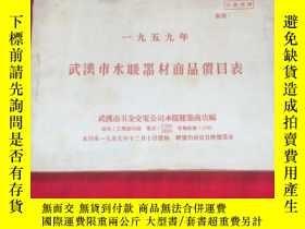 二手書博民逛書店罕見武漢市水暖器材商品價目表Y176866