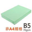 【品牌隨機出貨】 B5 70gsm 雷射噴墨彩色影印紙 淺綠 PL190 500張入