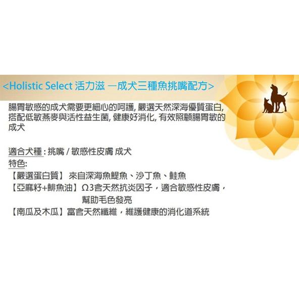 ◆MIX米克斯◆美國活力滋.成犬三種魚挑嘴美膚配方30磅(13.61kg),WDJ推薦飼料