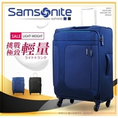超值64折 Samsonite 新秀麗 24吋 行李箱 旅行箱 72R 超輕量 布箱 Asphere