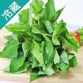 產銷履歷翠綠地瓜葉1包(250g±5%/包)【愛買冷藏】