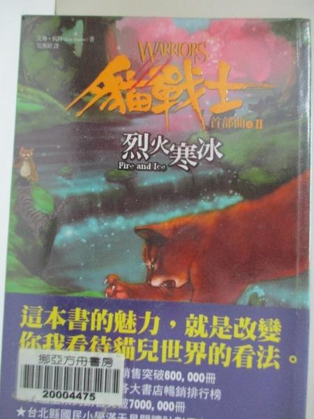 【書寶二手書T7/一般小說_HUM】貓戰士首部曲之二-烈火寒冰_吳湘湄, 艾琳杭特