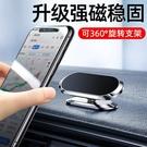 車載手機支架汽車用品磁吸貼吸盤式車內固定導航支撐【輕派工作室】