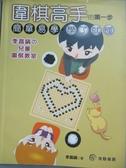 【書寶二手書T2/嗜好_YHW】圍棋高手的第一步:簡單易學,學了就懂--李昌鎬兒童圍棋教室_李昌鎬