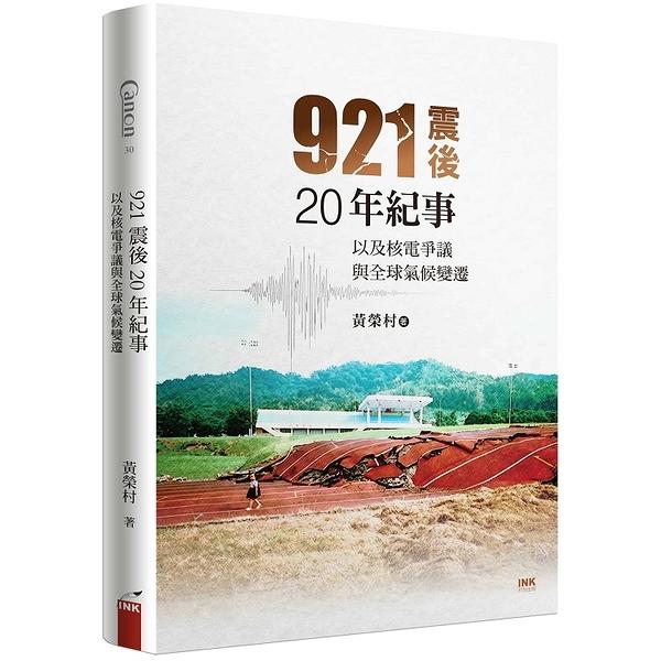 921震後20年紀事:以及核電爭議與全球氣候變遷