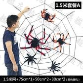 萬聖節道具鬼節裝飾布置用品恐怖飾品蜘蛛黑色蜘蛛網道具 B系列『男人范』