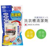 日本製 洗衣槽專用 清潔劑 去除黴菌分解髒汙去除污垢 《SV4038》HappyLife