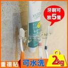 無痕貼 牙刷架 置物架【C0080】peachylife第二代無痕牙刷架 MIT台灣製 收納專科