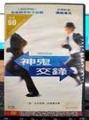 挖寶二手片-0B01-440-正版DVD-電影【神鬼交鋒】-李奧納多狄卡皮歐 湯姆漢克(直購價)