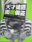 【書寶二手書T3/翻譯小說_GDN】天才搶匪面面俱盜_伊坂幸太郎