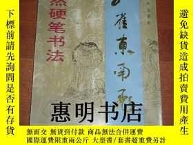 二手書博民逛書店霍然硬筆書法--孔雀東南飛(簽名本)[大16開罕見發行量:500