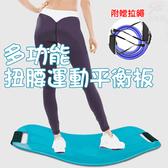 金德恩 台灣製造 居家多功能扭腰運動平衡板(附贈拉繩)/家庭/瑜珈組