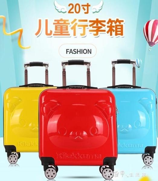 18吋拉桿箱18寸20寸3D小熊登機箱多顏色男女兒童拉桿箱旅行箱行李箱萬向 【全館免運】