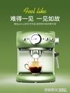 咖啡機家用全半自動意式商用蒸汽式打奶泡 伊衫風尚