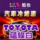 TOYOTA 蘊綠白車款專用,酷色汽車冷烤漆,車漆烤漆修補,專業冷烤漆,400ML