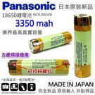 ✚久大電池❚ 日本 國際牌 Panasonic NCR 18650 B 3350mAh 鋰電池 (已打好鎳片.方便焊接)