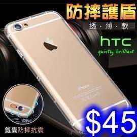一代空壓殼 防摔手機殼 HTC 10EVO/Desire 10 pro dual TPU透明軟殼耐撞手機保護套 H-02