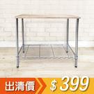 【悠室屋】木板雙層架C- 77x47x61.9cm