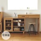 收納櫃 化妝台 化妝桌 書桌【P0020】Hardy 伸縮多功能實木化妝桌 收納專科