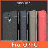 OPPO R17 R17 Pro 荔枝皮紋 TPU 手機殼 全包邊 軟殼 防摔 保護殼