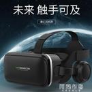 VR眼鏡 3d虛擬現實vr眼鏡手機專用千...