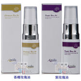 Amida  香檳玫瑰油 / 紫玫瑰油15ml【小三美日】