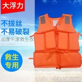 救生衣成人游泳專業釣魚救身衣船用便攜浮力背心漂流衣加厚救生衣 居樂坊生活館YYJ