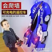 兒童遙控汽車玩具男孩10歲爬墻車5四驅6充電8賽車12電動7特技7小3 NMS名購新品