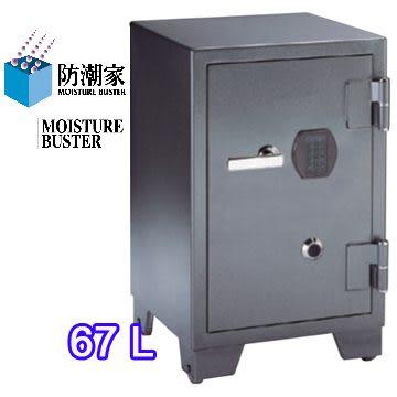 防潮家 67公升 電子防潮保險櫃 D-605