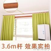 現貨 簡易免打孔伸縮桿申3米4免安裝直桿型木紋羅馬桿臥室客廳窗簾桿子 igo全館免運 7-31