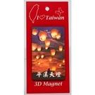 【收藏天地】台灣紀念品*3D立體風景冰箱貼-平溪天燈