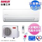 (含基本安裝)SANLUX台灣三洋4-5坪精品變頻冷專分離式一對一冷氣SAC-28V7+SAE-28V7