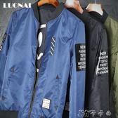 雙面穿夾克男空軍棒球服男士薄款學生外套男韓版運動帥氣外衣 港仔會社