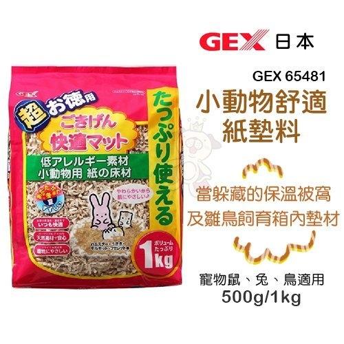 『寵喵樂旗艦店』日本GEX《小動物舒適紙墊料 GEX 65481》1Kg/包 寵物鼠、兔、鳥適用