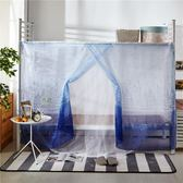 學生蚊帳上下鋪通用女床簾蚊帳兩用