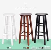 實木吧椅 黑白巴凳橡木梯凳 高腳吧凳 實木凳子復古酒吧椅時尚凳 NMS生活樂事館