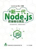 (二手書)JavaScript再上一層樓:用新一代Node.js把後端也搞定